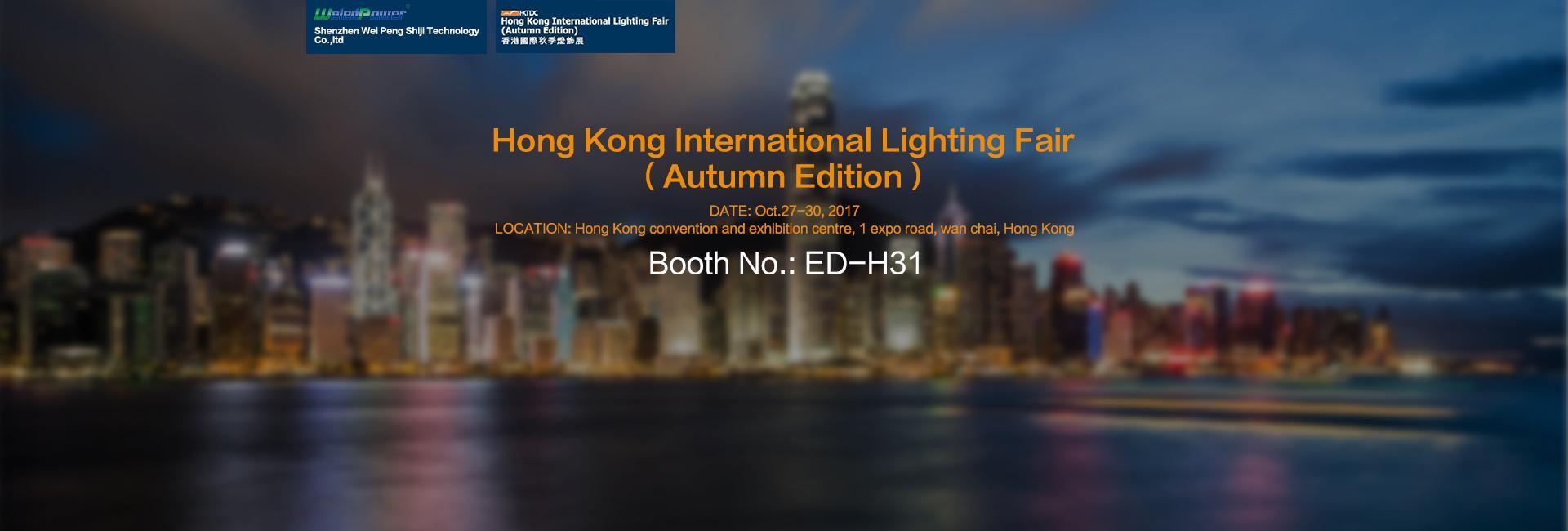 Hong Kong International Lighting Fair